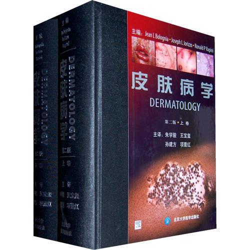 皮肤病学(第二版)(上下卷)(E)