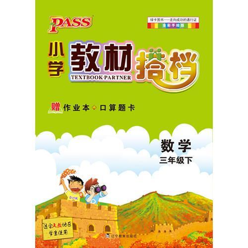 PASS小学教材搭档-数学三年级下册(人教版)赠作业本+口算题卡
