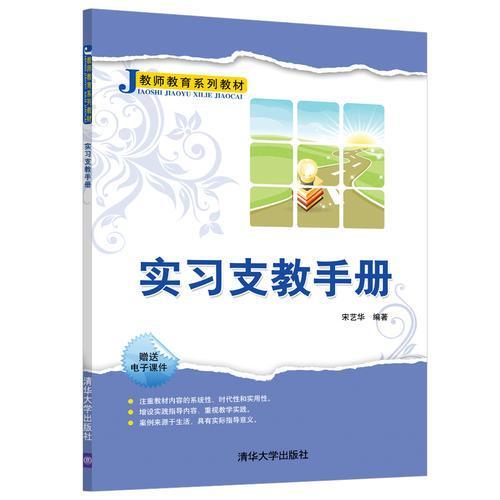 实习支教手册