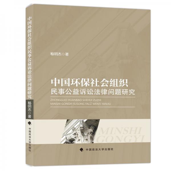 中国环保社会组织民事公益诉讼法律问题研究