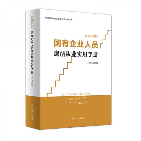 国有企业人员廉洁从业实用手册(2020年版)