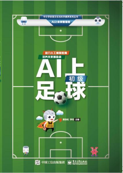 AI上足球(初级)