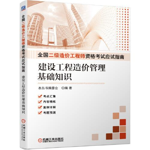 全国二级造价工程师资格考试应试指南(建设工程造价管理基础知识)