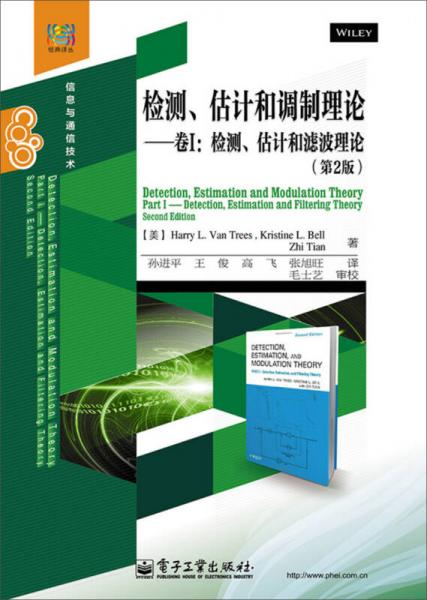 检测、估计和调制理论·卷1:检测、估计和滤波理论(第2版)
