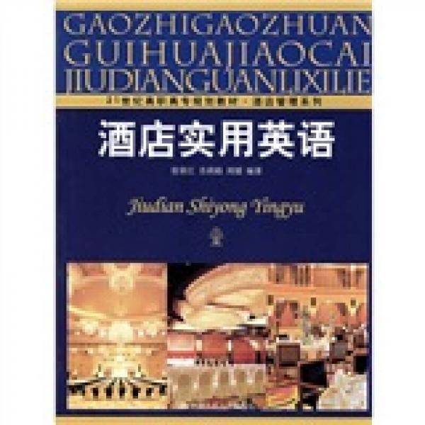 21世纪高职高专规划教材·酒店管理系列:酒店实用英语