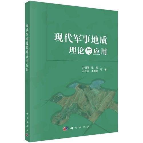 现代军事地质理论与应用