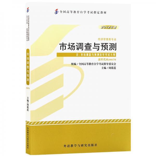全新正版自考教材001780178市场调查与预测2012年版周筱莲外语教学与研究出版社