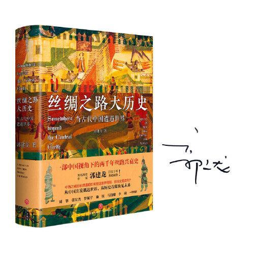 丝绸之路大历史:当古代中国遭遇世界