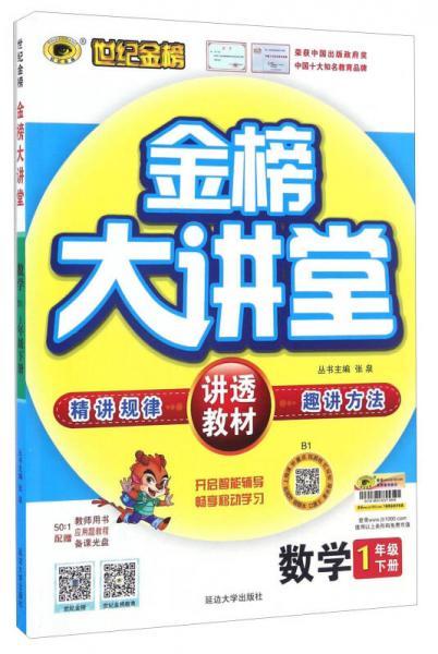 世纪金榜金榜大讲堂:数学(一年级下册 B1)