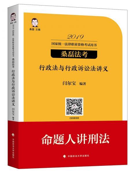 2019桑磊法考司法考试国家法律职业资格考试行政法与行政诉讼法讲义