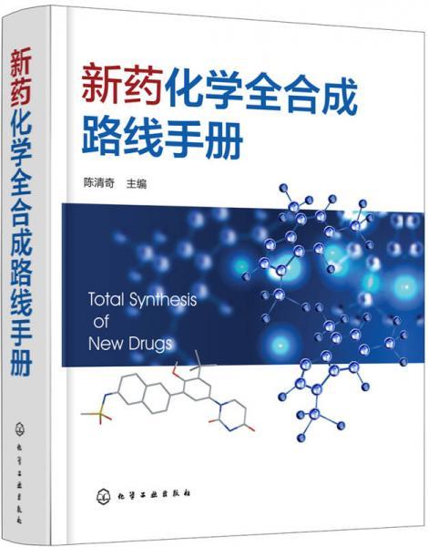 新药化学全合成路线手册