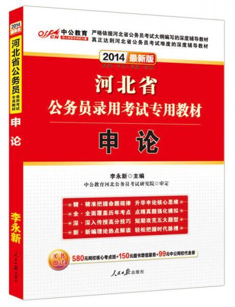 中公教育·2014河北省公务员录用考试专用教材:申论(新版)