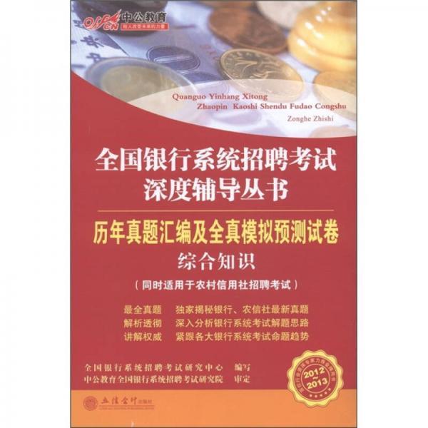 全国银行系统招聘考试深度辅导丛书·历年真题汇编及全真模拟预测试卷:综合知识(2012-2013)