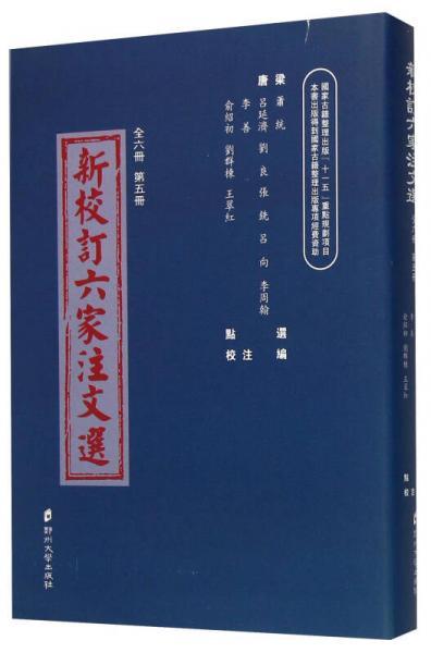 新校订六家注文选(5)
