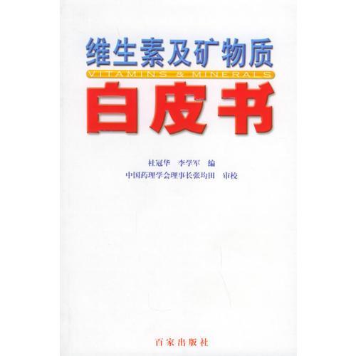 维生素及矿物质白皮书
