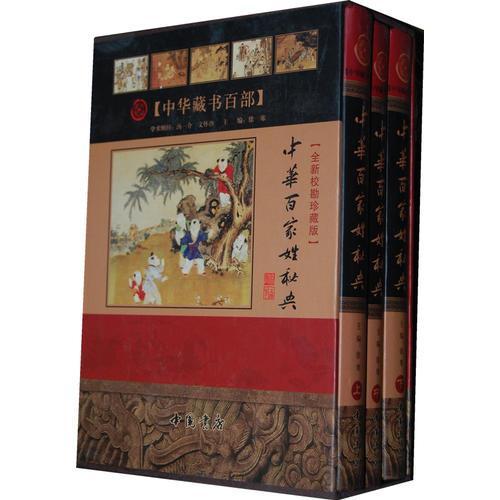 中华百家姓秘典    (全3卷)