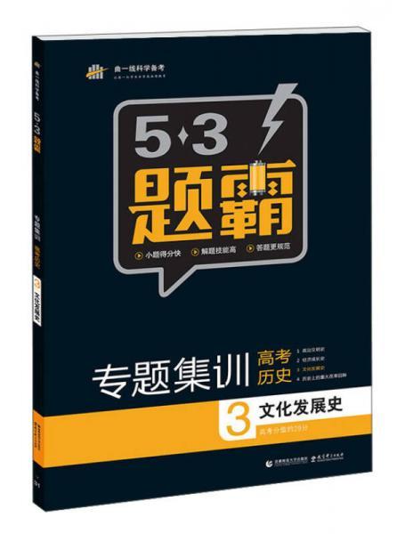 2016曲一线科学备考 5·3题霸专题集训:高考历史3 文化发展史
