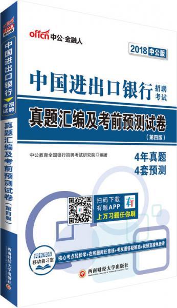 中公版·2018中国进出口银行招聘考试:真题汇编及考前预测试卷(第4版)