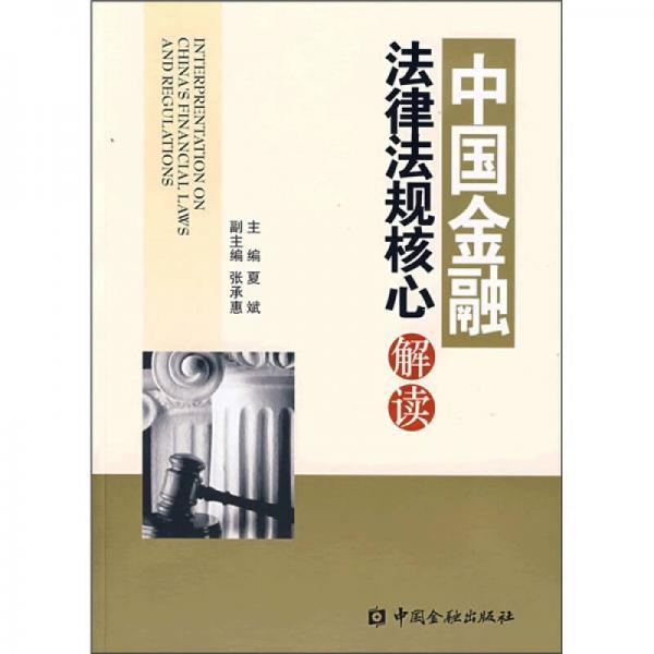 中国金融法律法规核心问题解读