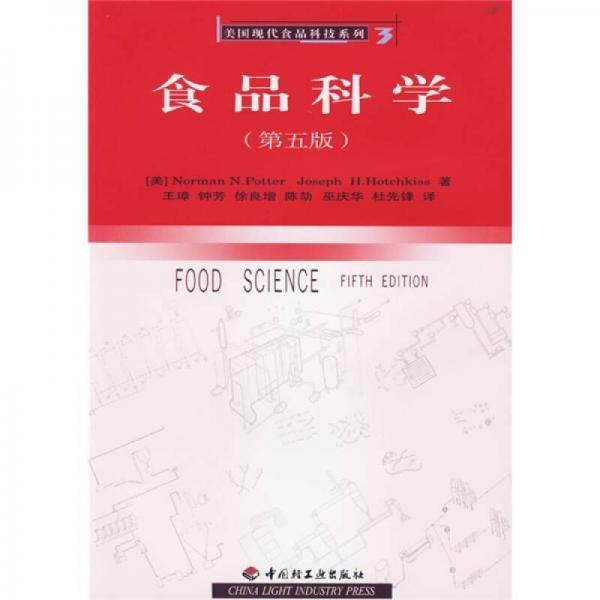 食品科学(第5版)