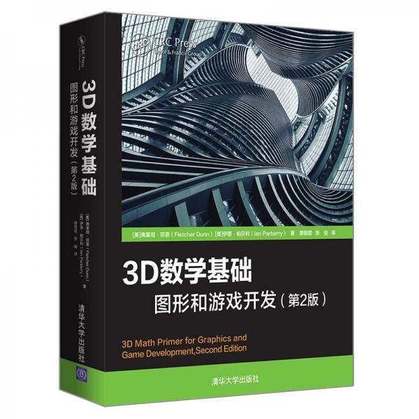 3D数学基础:图形和游戏开发(第2版)