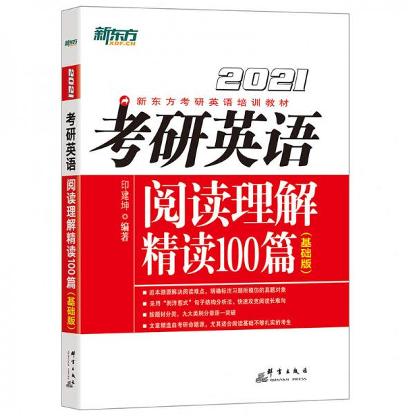 新东方(2021)考研英语阅读理解精读100篇(基础版)