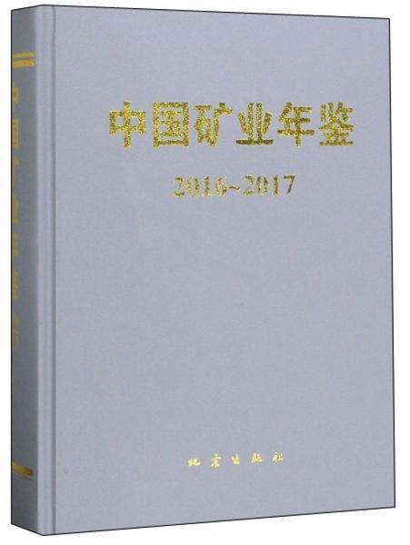 中国矿业年鉴(2016-2017)