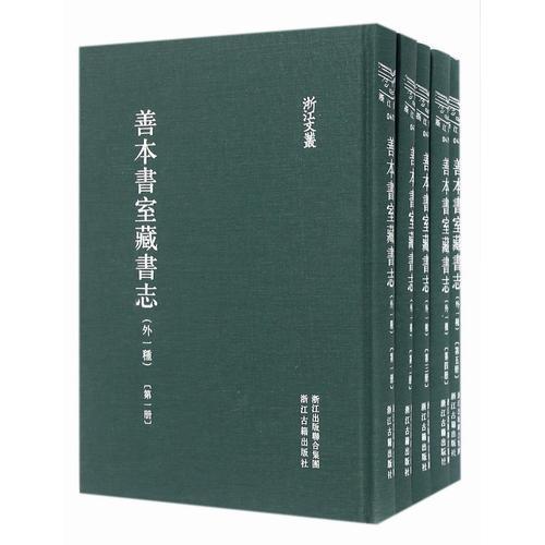 浙江文丛 善本书室藏书志(精装繁体竖排 全九册)