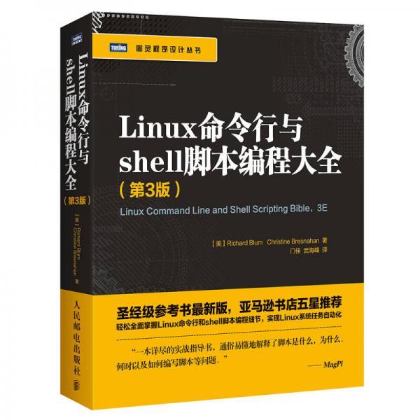 Linux�戒护琛�涓�shell����缂�绋�澶у��锛�绗�3��锛�