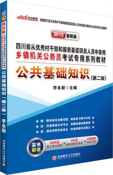 中公版·2015四川省从优秀村干部和服务基层项目人员中录用乡镇机关公务员考试:公共基础知识(第二版)