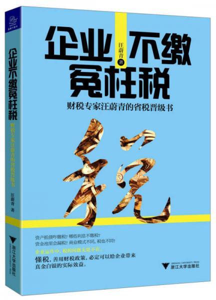 企业不缴冤枉税:财税专家汪蔚青的省税晋级书