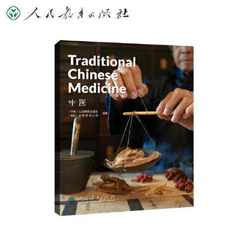 中国读本系列丛书(第三辑)中医  Traditional Chinese Medicine