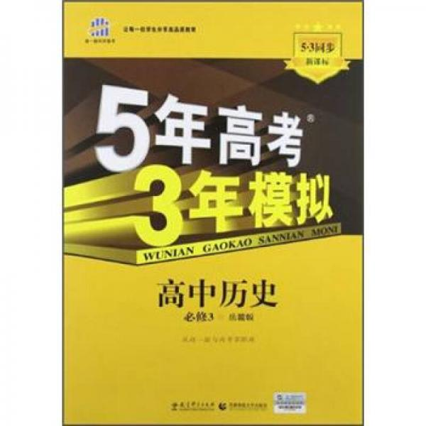 5年高考3年模拟:高中历史(必修3)(岳麓版)