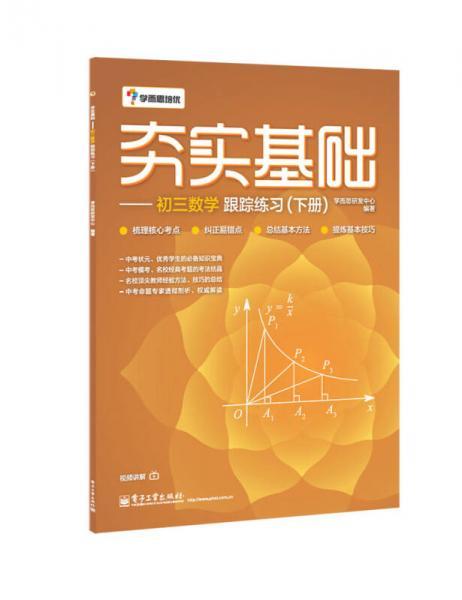 学而思 初中数学:夯实基础:初三数学跟踪练习(下册)