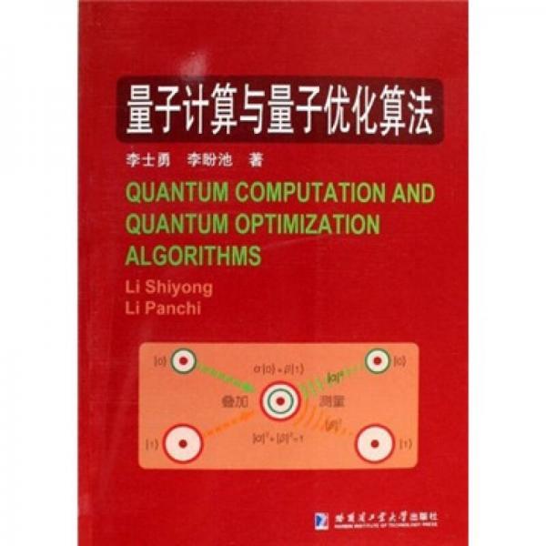 量子计算与量子优化算法