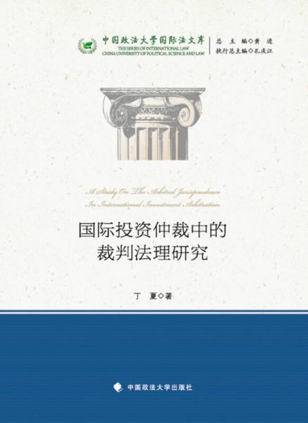 国际投资仲裁中的裁判法理研究/中国政法大学国际法文库