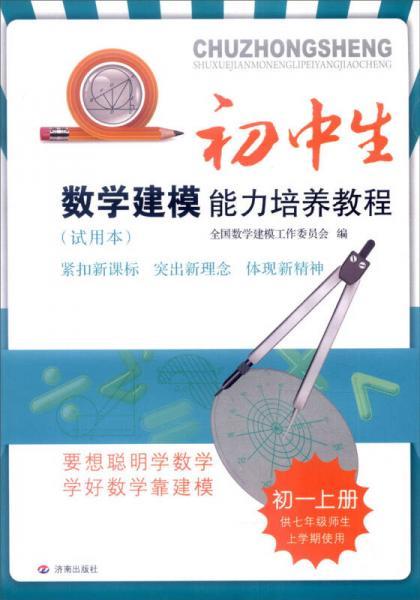 初中生数学建模能力培养教程:初一上册(供七年级师生上学期使用 试用本 最新出版)