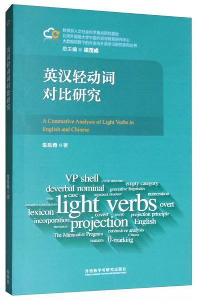 英汉轻动词对比研究/大数据视野下的外语与外语学习研究系列丛书