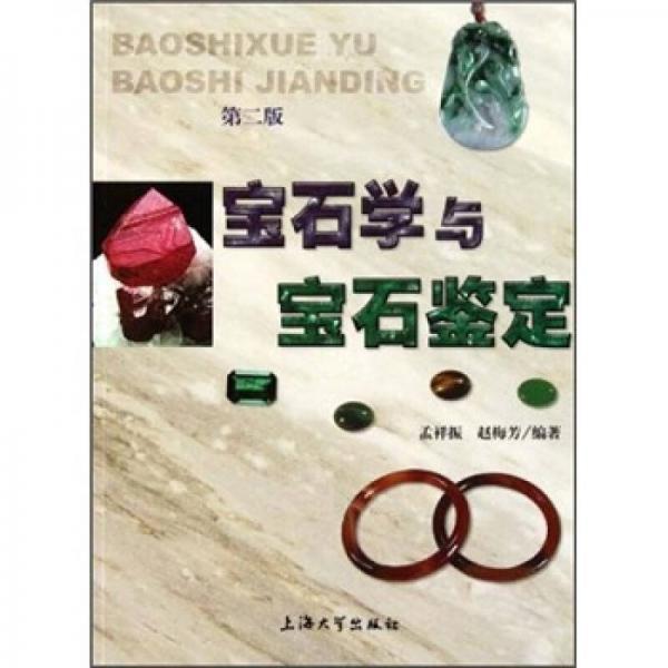 宝石学与宝石鉴定(第2版)