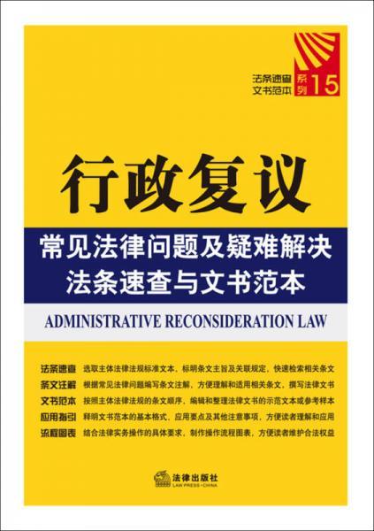 行政复议常见法律问题及疑难解决法条速查与文书范本