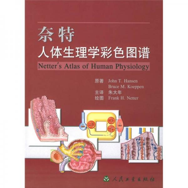 奈特人体生理学彩色图谱