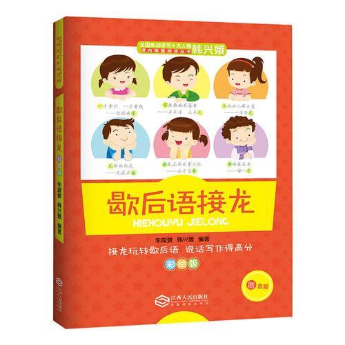 教育名家韩兴娥课内海量阅读丛书歇后语接龙彩绘版中小学课外阅读书籍
