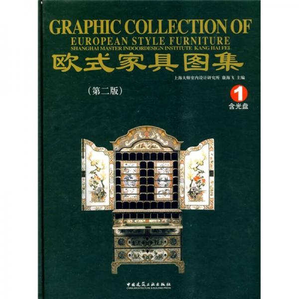 欧式家具图集1(第2版)