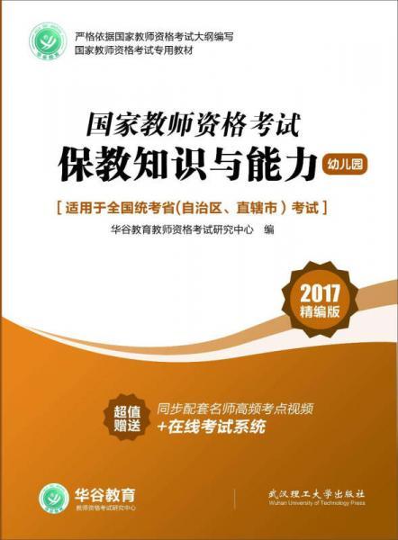 国家教师资格证考试用书 保教知识与能力(幼儿园)