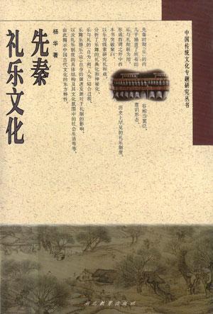 先秦礼乐文化