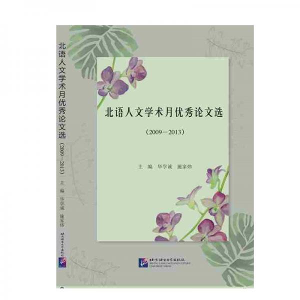 北语人文学术月优秀论文选(2009—2013)