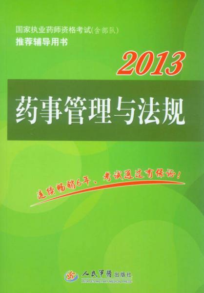 2013药事管理与法规