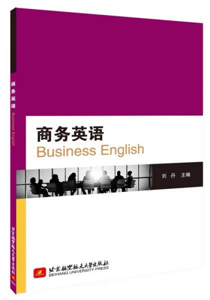 商务英语BusinessEnglish
