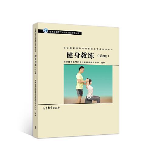 社会体育指导员职业培训教材--健身教练(第2版)