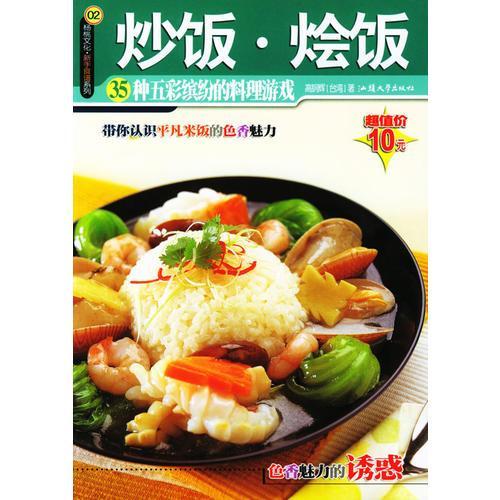 家传牛肉面配方大公开(30种家传美味配方全方位大公开)